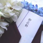 キリスト教葬儀のお香典マナー(御花料)
