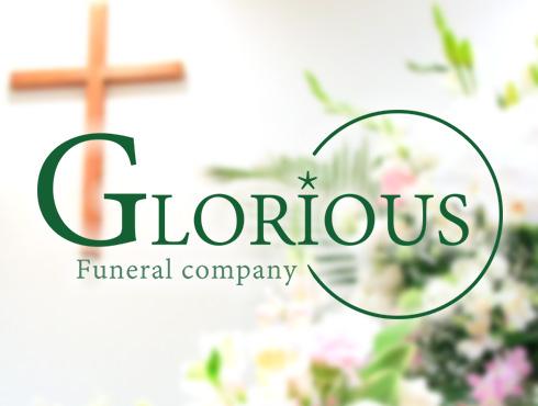 キリスト教葬儀 グロリアス