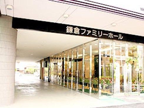 鎌倉ファミリーホール