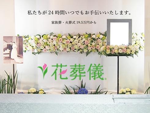 花葬儀 ㈱リベント